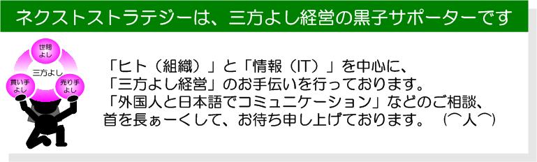 ネクストストラテジーによる外国人と日本語でコミュニケーション支援へ